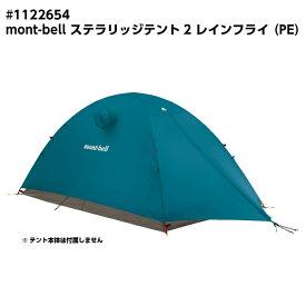 [送料無料(本州・四国・九州)] mont-bell モンベル ステラリッジ テント2 レインフライ ピーコック (PE) #1122654 ※北海道、沖縄は送料別