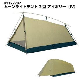 [送料無料] mont-bell モンベル ムーンライトテント2型 (2人) #1122287 アイボリー (IV)