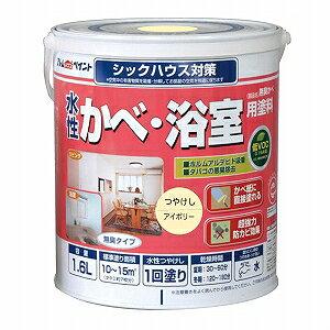 アトムハウスペイント(塗料/ペンキ/ペイント)水性かべ・浴室用塗料1.6L アイボリー