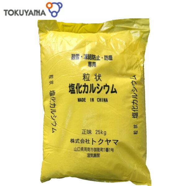 ☆あす楽対応☆ トクヤマ 融雪剤 塩化カルシウム 25kg 安心の日本製(輸入品とは使用感や保存状態が違います)、極寒の岩手県北でも大活躍 (塩カル、除湿剤、防塵剤、ハイキープ)