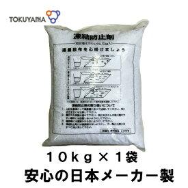 ☆あす楽対応☆ トクヤマ 融雪剤 塩化カルシウム 10kg 安心の日本メーカー製(外国メーカー製とは使用感や保存状態が違います)、極寒の岩手県北でも大活躍 (塩カル、除湿剤、防塵剤、ハイキープ)
