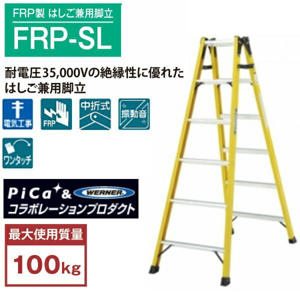 ☆☆☆ピカ FRP製 はしご兼用脚立 FRP-SL  FRP-SL21  7尺 耐電圧35,000Vの絶縁性に優れたはしご兼用脚立 ☆送料無料☆即日出荷☆代引き不可☆