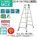 ピカ はしご兼用脚立 MCX-120 4尺 スタンダードタイプの兼用脚立、最軽量モデル 踏ざん幅55ミリと広く、昇降しやすく作業性に優れています。☆送料無料☆即...