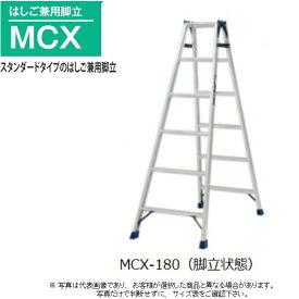 ☆☆☆ピカ はしご兼用脚立 MCX-180 6尺 高さ1.68m スタンダードタイプの兼用脚立、最軽量モデル 踏ざん幅55ミリと広く、昇降しやすく作業性に優れています。☆送料無料☆即日出荷☆代引き不可☆