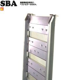 ◆【代引不可、法人のみ発送可能】 昭和ブリッジ  アルミブリッジ SBA-180-30-0.5(2本セット) 有効長1.8m 有効幅300ミリ 使用荷重0.5トン【メーカー直送品】