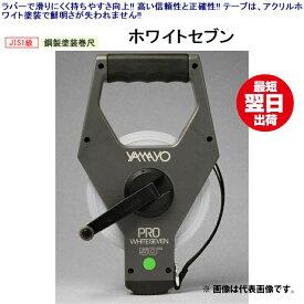 ♪ヤマヨ WS30 ホワイトセブン 鋼製塗装巻尺 30m