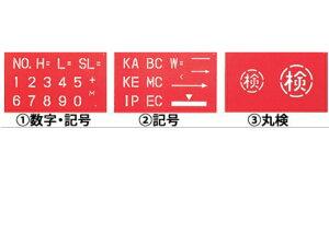 ♪☆ヤマヨ MS45-B マ−キングシ−ト45mm(3枚組)