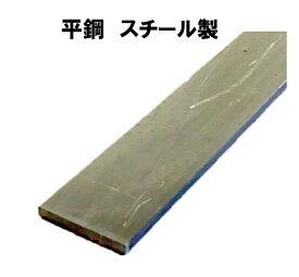 平鉄 平鋼 フラットバー FB 厚さ 9 ミリ × 幅 125 ミリ 長さ 1 m 鉄・スチール製(SS400)