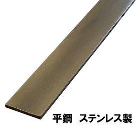 ステンレス製(SUS304) 平鉄 平鋼 フラットバー FB 厚さ 5ミリ× 幅 30ミリ 長さ2m