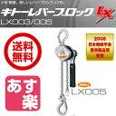 ♪キトー/KITO レバーブロック 500kg LX005 0.5t×1.2m 1/2ton ガッチャ ☆あす楽対応☆送料無料☆送料込みで最安…