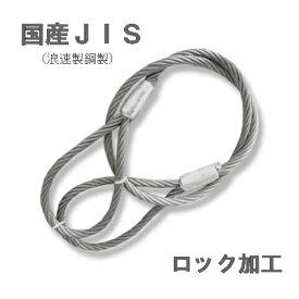 ロック止玉掛けワイヤー 12mm×1.5m