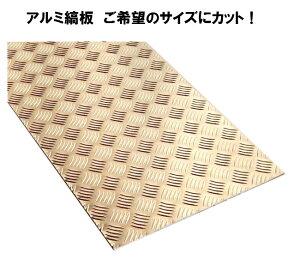 アルミ縞板 アルミチェッカープレート アルミ縞鋼板 寸法切り 厚さ2.0ミリ 800×800以下 重量 約3.63kg アルミ縞鉄板 滑り止め付鉄板