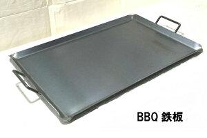 長方形サイズ 焼肉鉄板 BBQ バーベキュー鉄板 極厚 オーダーサイズ 御指定のサイズにて製作します。厚さ3.2ミリ 焼面サイズ750ミリ×500ミリ以下  重量 約12.1kg以下 ※こちらの