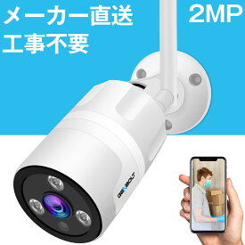 防犯カメラ ワイヤレス 屋外 監視カメラ ネットワークカメラ WIFI AI人体検知 SDカード録画 送料無料 GENBOLT 2.1mmレンズ 110°超広角 双方向音声 防水 遠隔監視 暗視撮影 動体検知 音声警報 200万画素 30mの夜間視界 3個高品質赤外線LED搭載 家庭用 メーカー直送
