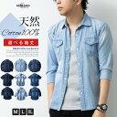 デニムシャツ 半袖 メンズ 7分袖 長袖 選べる袖丈 デニムジャケット シャツ カジュアル コットンシャツ ウォッシュ加…