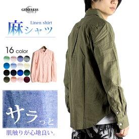 リネン シャツ メンズ ストレッチ 綿麻 長袖 涼しい 吸水速乾 麻シャツ 長袖シャツ M L LL XL 父の日ギフト プレゼント