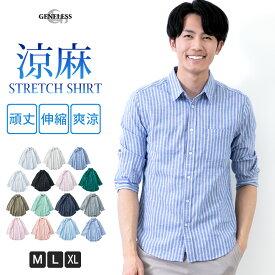 リネン シャツ メンズ 七分袖 ストレッチ 綿麻 麻 コットンリネン M L LL XL 大きいサイズ 涼しい ストライプ 送料無料 821L7203