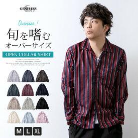 シャツ メンズ 長袖 春 オープンカラーシャツ 開襟 カジュアルシャツ シンプル 無地 ストライプ 全12色 M L LL XL 送料無料 大きいサイズ 171901