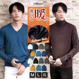 ニット メンズ カシミヤタッチ Vネック タートルネック 選べる2種類 vネック 長袖 ニットソー 薄手 インナー セーター タートルネックニット Vネックニット 全7色 249001 259001