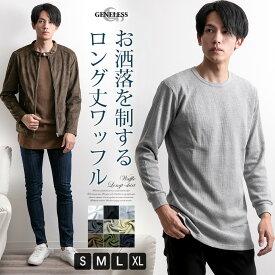 Tシャツ メンズ 長袖 サーマル ワッフル ロング丈 レイヤード 長袖Tシャツ ミリタリー 全9色 930N0001