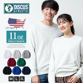 スウェット トレーナー メンズ DISCUS ディスカス USAコットン 肉厚 クルーネック ユニセックス ペア 大きいサイズ 全9色 0173-3550