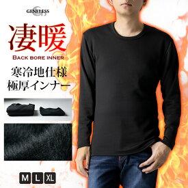 裏起毛 メンズ 裏シャギー 裏ボア インナー Tシャツ 長袖 Uネック 下着 暖かい 着る毛布 黒 NEK-49