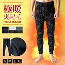 裏起毛 メンズ インナー タイツ レギンス 防寒 ロングタイツ 暖か 黒 白 紺 グレー カモフラ 迷彩柄 S M L LL XL 送料…