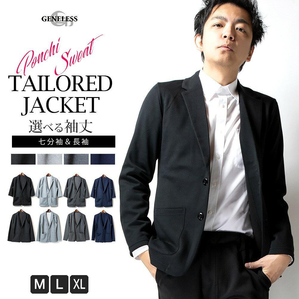 テーラードジャケット メンズ 長袖 七分袖 アウター 大きいサイズ 全4色 ネイビー ブルー 黒 グレー M L LL XL 21470 21471