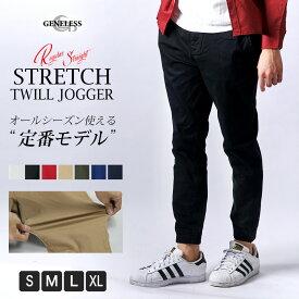 ジョガーパンツ メンズ ジョガー パンツ ストレッチチノ 377012H