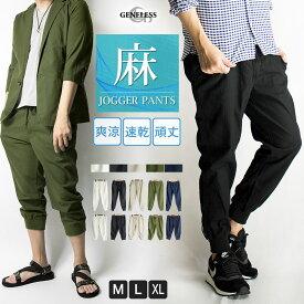 ジョガーパンツ メンズ アンクル 綿麻 コットンリネン 大きいサイズ ボトムス M L LL XL JB-72265 JB-72266 sale バーゲン