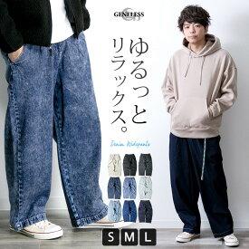 ワイドパンツ デニム メンズ バギーパンツ 太め ゆったり ルーズシルエット オーバーサイズ 大きいサイズ M L 732S5706