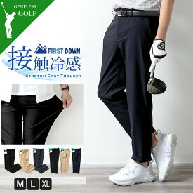 ゴルフパンツ メンズ パンツ 接触冷感 スラックス ストレッチ ゴルフウェア ファーストダウン イージーパンツ ロングパンツ クロップド パンツ ゆったり 洗える 春夏 ビジネス リモートワーク 在宅ワーク 全3色 M L LL XL 大きいサイズ