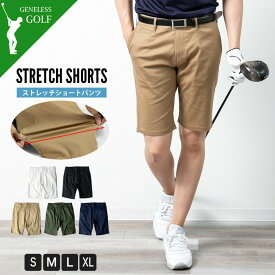 ゴルフパンツ メンズ ゴルフウェア ゴルフ ストレッチ ハーフパンツ ショートパンツ 膝丈 チノ パンツ ショーツ 短パン 夏 ショーパン 全5色 177009
