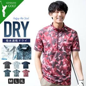 ゴルフウェア メンズ ポロシャツ 吸水速乾 ハーフジップ ポロ 半袖 半袖シャツ 涼しい 夏 ハイネック スポーツウェア ゴルフ ストレッチ 全7色 28353