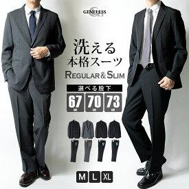 de82ffe533fe 洗える スーツ メンズ オシャレ スリム ウォッシャブル セットアップ 上下セット ビジネス M L LL XL 大きいサイズ 全