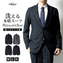 【ジャケット 】洗える スーツ メンズ スリム おしゃれ ウォッシャブル ビジネス リクルート 無地 M L LL XL 大きいサイズ 全3色 561247.561248