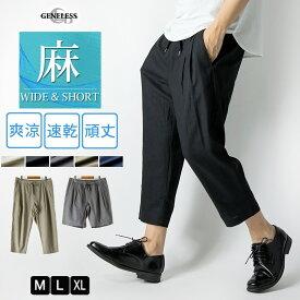クロップドパンツ メンズ 7分丈 リネン ショートパンツ 選べる丈 ハーフパンツ 涼しい イージーパンツ 全5色 JB-82271
