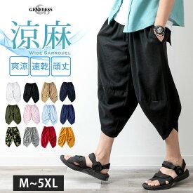 M〜5L サルエルパンツ メンズ ワイド 麻 涼しい ゆったり ボトムス ズボン リネン ワイドパンツ バルーンパンツ 春 夏 全10色 M L LL XL 3L 4L 5L 大きいサイズ NEP-52