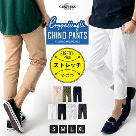クロップドパンツ メンズ 7分丈 ストレッチ カツラギ 綿 シンプル 膝下 ショート パンツ 無地 全7色 NEP-11