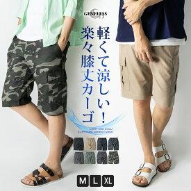 【膝丈タイプ】ハーフパンツ メンズ ひざ下 カーゴパンツ 7分丈 スポーツ 太め ゆったり 夏 クロップドパンツ 大きいサイズ ショートパンツ M L LL XL 全8色 18601 送料無料
