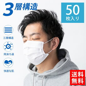 マスク 在庫あり 即納 3層構造 50枚セット 大人 白 国内配送 国内 男女兼用 不織布 フェイスマスク プリーツ式 男性 女性 使い捨て 花粉 送料無料 ウイルス 対策 三層構造 ふつう