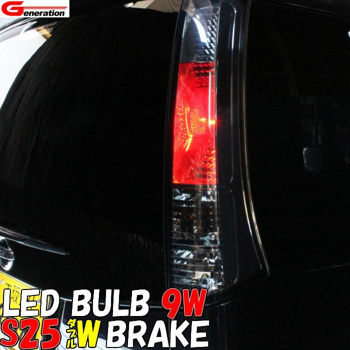 日産 ルークス / ROOX 用 ML21S LED BULB ブレーキランプ S25 9W ショートtype ホワイト色