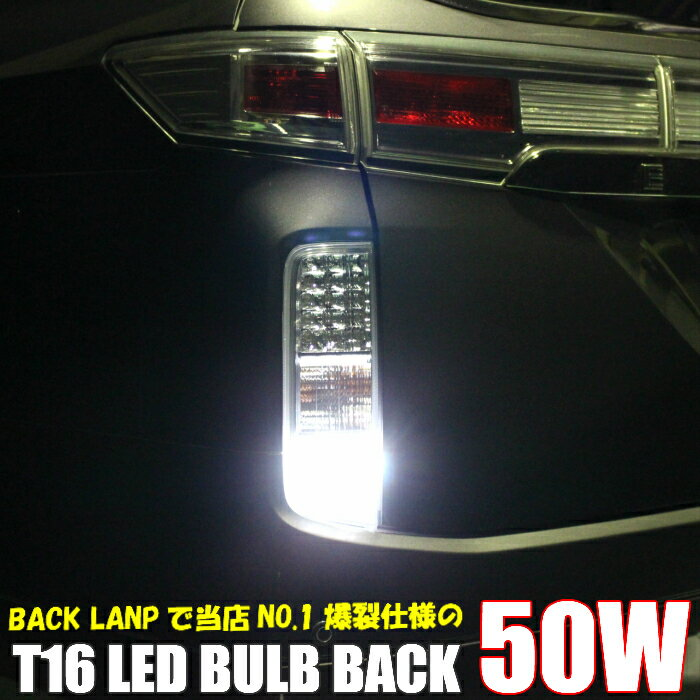 ダイハツ ハイゼット トラック / HIJET TRUCK 用 S500P / S510P マイナーチェンジ後 対応 LED BULB バックランプ T16 50W CREEチップ採用モデル 無極性端子 純白色 LED バック led バルブ