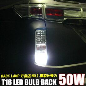 ホンダ N-VAN 用 JJ 1 ・ 2 LED BULB バックランプ T16 50W CREEチップ採用モデル 無極性端子 純白色 LED バック led バルブ