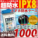 スマホ 防水ケース IPX8 送料無料 製品保証一ヶ月 カバン内で光る 防水 スマホケース iPhone7 plus アイフォン 携帯ケ…