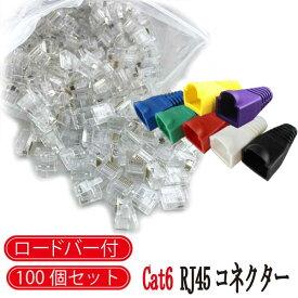 cat6 ロードバー付き【LANケーブル コネクター】100個 コネクター