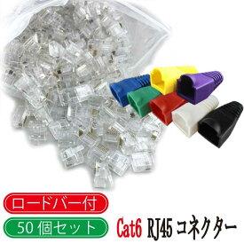 cat6 ロードバー付き【LANケーブル コネクター】50個 コネクター
