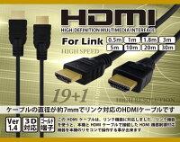 激安!1.4規格HDMIケーブル0.5mスリムケーブル3Dハイスペックフルハイビジョン金メッキ仕様(PS3wiiUPSPXbox360hdmicable1m1.8m3m5mあり1.2m1.5m2mなしフラットHDMIVer1.4)