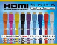 激安!複数色選択可能!1.4規格HDMIケーブル2.0mフラットHDMIケーブル3Dハイスペックフルハイビジョン金メッキ仕様(PS3wiiUPSPXbox360hdmicable1m1.8m3m5mあり1.2m1.5m2mなしフラットHDMIVer1.4)