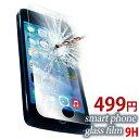 ガラスフィルム iPhoneX iPhoneXS max iPhoneXR iPhone8 iPhone7 iPhoneSE 強化ガラスフィルム iphone8 plus Galaxy E…